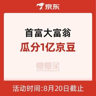 京豆:首富大富翁 解锁店铺瓜分1亿京豆 前3个免费解锁