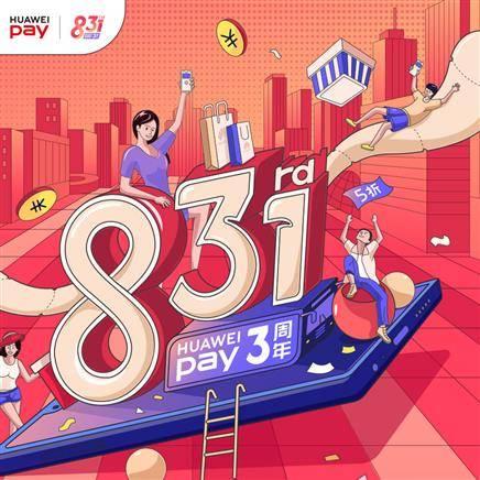 25日0点: Huawei Pay 三周年银联手机闪付5折购 多品牌满60-30元