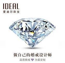 高端秀、七夕好礼: Ideal 爱迪尔 珠宝裸钻 10克拉 (定金)