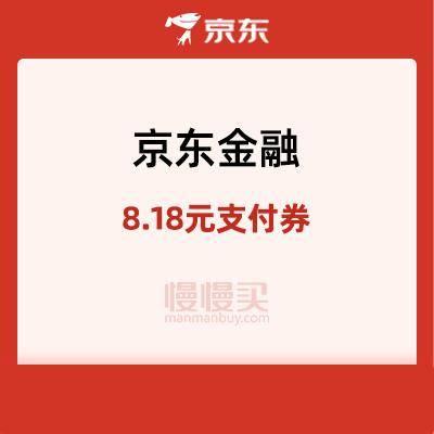 京东金融 领8.18元支付券    券后商品1元起
