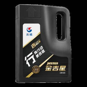长城【行系列】金吉星 全合成机油 SN/CF 5W-40 149元包邮(需用券)