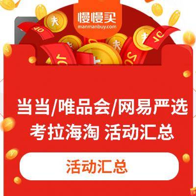 省钱控:吃穿住行每样都为你省下一半钱,全网大促活动一网打尽    8月25日更新