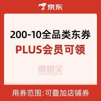 京东:200-10 全品类东券(可叠加) PLUS会员可领,每日0点更新