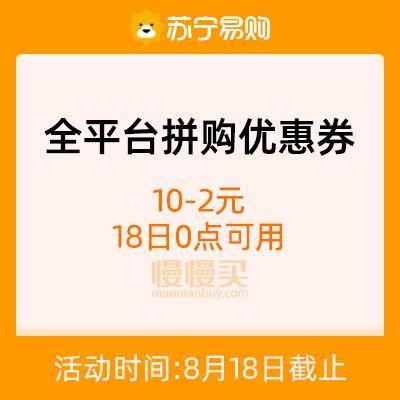 18日0点可用、优惠券:苏宁易购 10-2元 拼购全品类优惠券 有需要的可前往领取