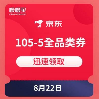 优惠券:京东 领取满105-5全品类券迅速领取