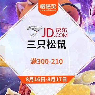 促销活动:京东商城 三只松鼠 零食大促领券满300-210