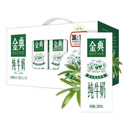 限地区:伊利 金典 纯牛奶 250ml*12盒/礼盒装 33元(1件5折)