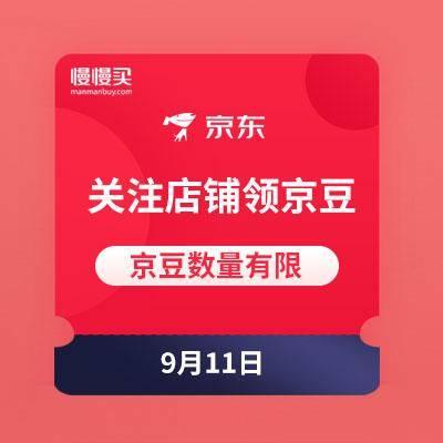 9月11日 京东商城 关注店铺领京豆