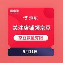 9月11日 京東商城 關注店鋪領京豆 京豆數量有限