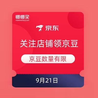 9月21日 京东商城 关注店铺领京豆    京豆数量有限