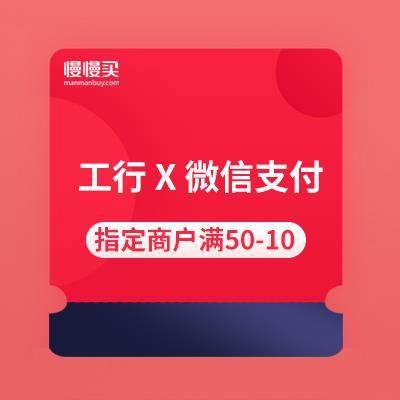 移动端:工商银行 X 微信支付 微信首绑工行卡领8元立减券指定商户满50-10/60-15/最高199元随机减