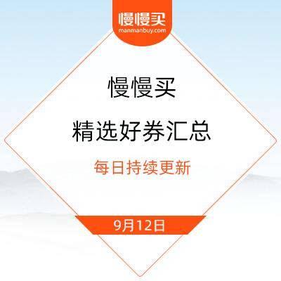 9月12日|精选好券汇总:关注店铺领京豆、支付宝做任务瓜分30亿积分等