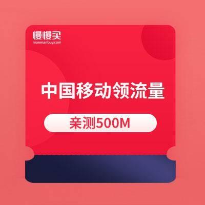 中国移动最新免费流量    亲测500M