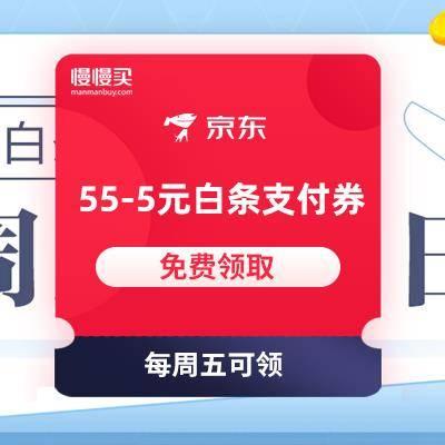 京东白条 满55-5元不限商户优惠券每周五可领,速度领取