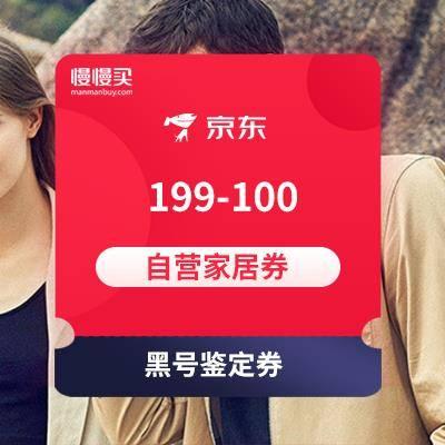 黑号鉴定券:京东 199-100/399-200/799-400 自营家居券    可购买INTERIGHT服装