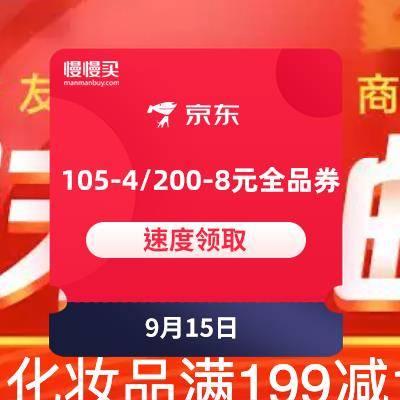 优惠券:京东商城 满105-4/200-8元全品类满减券速度领取,3人助力还可得免邮券