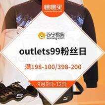 蘇寧 outlets99粉絲日 多品類專場 滿198-100/398-200