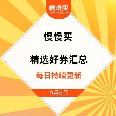 9月6日|精选好券汇总:京东 PLUSDAY震撼礼包、55-5元白条支付券等每日持续更新中~