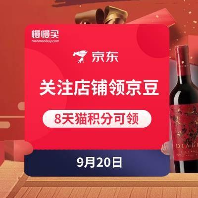 9月20日|京东商城 关注店铺领京豆    京豆数量有限