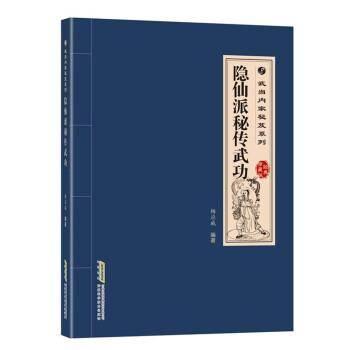 祖师张三丰:《隐仙派秘传武功》    13.76元