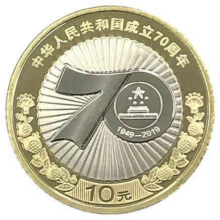 华诚钱币 2019年国庆纪念币 建国70周年纪念币    17元