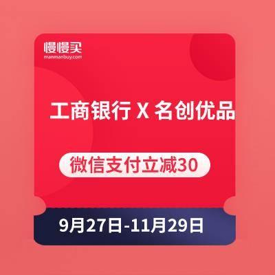 移动端:工商银行 X 名创优品 微信支付满60-30元每周五可参加