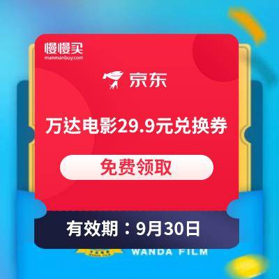 plus会员专享:万达电影 29.9元观影通兑券 免费兑换