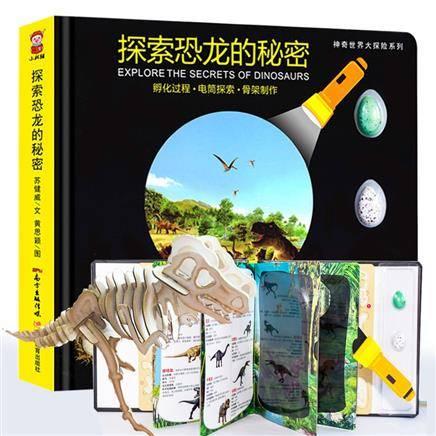 《探索恐龙的秘密》3D立体书 13.8元包邮(需用券)