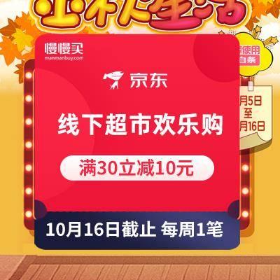 限地区:京东支付 线下超市欢乐购 满30立减10元优惠    10月16日截止,每周可享1笔