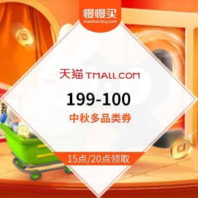 天猫超市199-100通用券