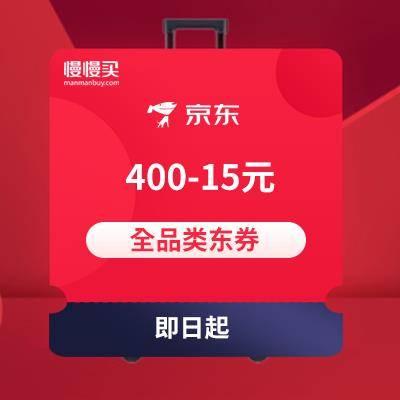 京东400-15全品类东券