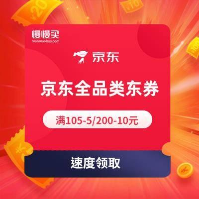 优惠券:京东商城 105-5/200-10元全品类东券速度领取