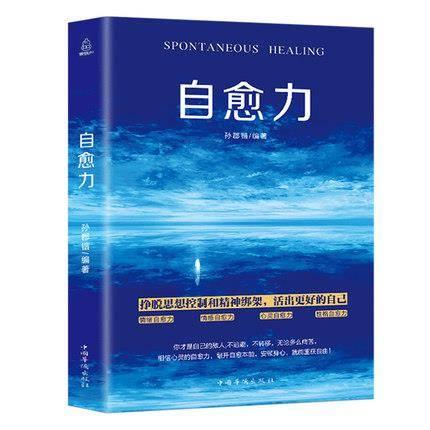 《自愈力》减压心理学正版书籍
