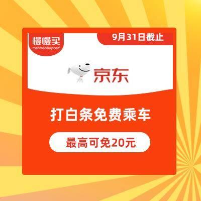 出行优惠:京东支付 打白条 免费乘车最高可免20元