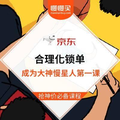 成为大神级慢星人的第一课:抢神价实战技巧 如何在京东商城 完成合理化锁单