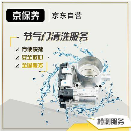Jbaoy 京保养 节气门清洗服务 3M节流阀清洁剂套装含施工 59元