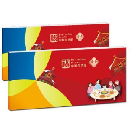 中粮 2019节日富贵款 自选礼品册 提货券