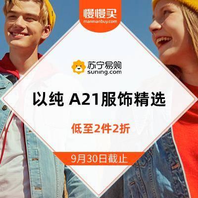 苏宁易购 A21精选服饰 低至2件2折    满2件打2折,到手价低至27.8元