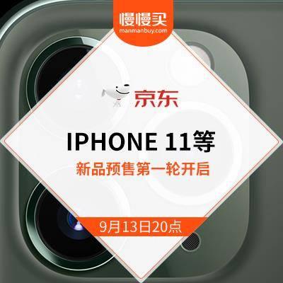 IPHONE 11 等新品预售