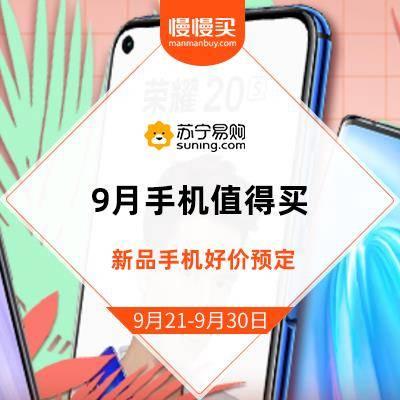 苏宁易购 9月手机焕新 爆款手机低至5折起    iPhone 11、华为Mate30系列新品享好礼,以旧换新补贴千元
