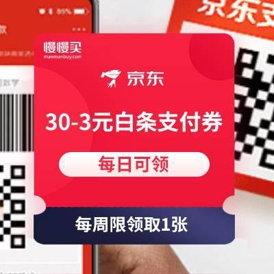 移动端、每日9点:京东闪付 满30-3元 白条支付券明天10点可领,每周限1次