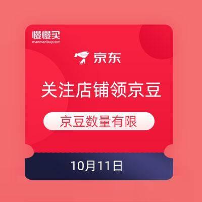 10月11日 京东商城 关注店铺领京豆    京豆数量有限