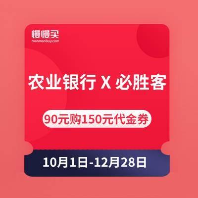 移动端:农业银行 X 必胜客 90元购150元必胜客代金券消费达标福利