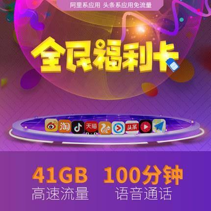 China unicom 中国联通 阿里系头条系 或 腾讯系免流电话卡 免半年月租 0.01元包邮