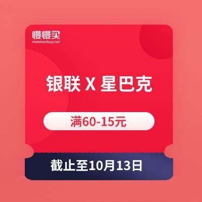 移动端:银联 X 星巴克 手机闪付 满60-15截止至10月13日