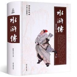 《水浒传》硬皮精装版(无删减120回) 9.8元包邮(需用券)