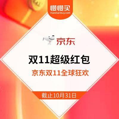 京东双11 超级红包领取活动 今日开启 最高可领4999元现金红包    截止10月31日