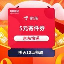 京東快遞:免費領 5元寄件券 明天上午10點,限量領取