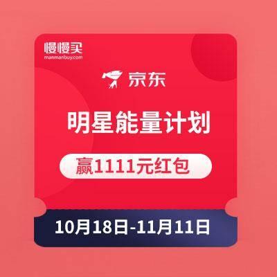 移动端:京东 明星能量计划 积能量值赢1111元红包实测领取0.3元红包
