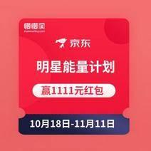 移動端:京東 明星能量計劃 積能量值贏1111元紅包 實測領取0.3元紅包